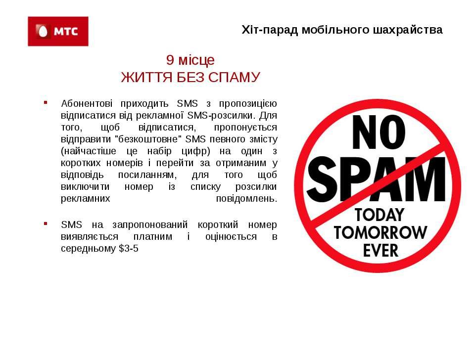 9 місце ЖИТТЯ БЕЗ СПАМУ Абонентові приходить SMS з пропозицією відписатися ві...