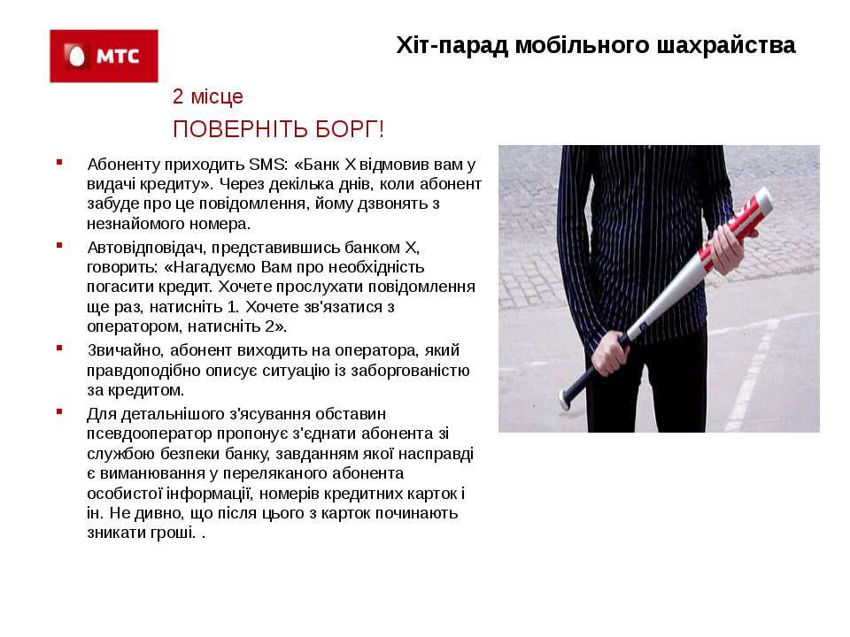 Хіт-парад мобільного шахрайства Абоненту приходить SMS: «Банк Х відмовив вам ...