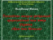 Дніпропетровський національний університет ім. Олеся Гончара Володимир Манюк ...