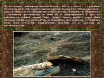 Під час першого відвідування Кам'яної Могили у 2003 р., у зв'язку з ревізійни...