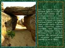 Але від першої згадки про феномен природи у 1778 р., коли О.В. Суворов, під ч...