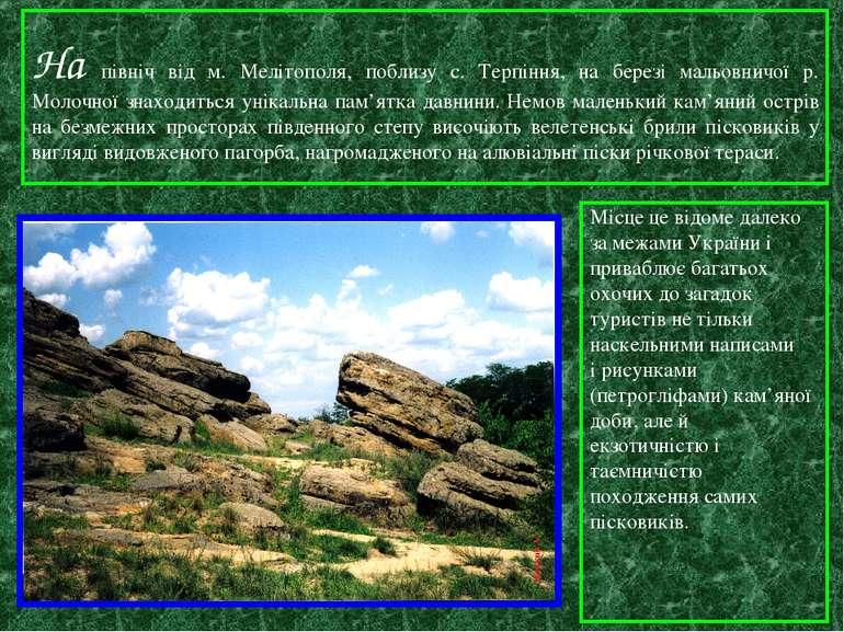 На північ від м. Мелітополя, поблизу с. Терпіння, на березі мальовничої р. Мо...