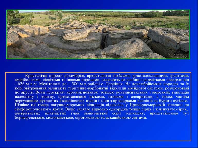 Кристалічні породи докембрію, представлені гнейсами, кристалосланцями, граніт...