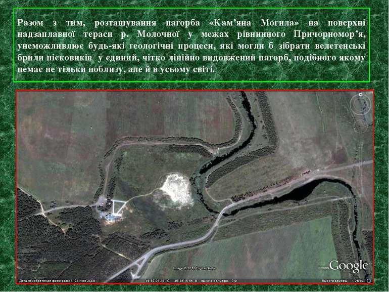 Разом з тим, розташування пагорба «Кам'яна Могила» на поверхні надзаплавної т...