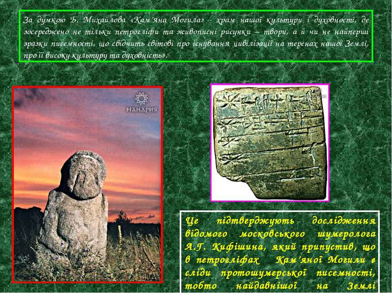 За думкою Б. Михайлова «Кам'яна Могила» - храм нашої культури і духовності, д...