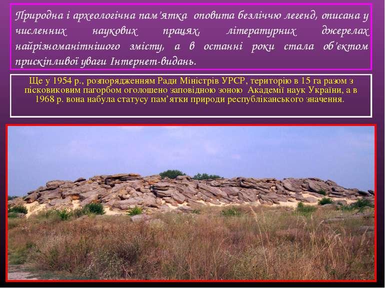 Природна і археологічна пам'ятка оповита безліччю легенд, описана у численних...