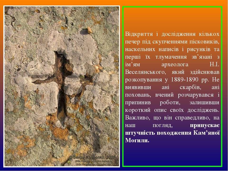 Відкриття і дослідження кількох печер під скупченнями пісковиків, наскельних ...