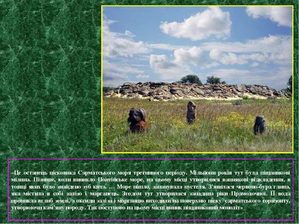 «Це останець пісковика Сарматського моря третинного періоду. Мільйони років т...