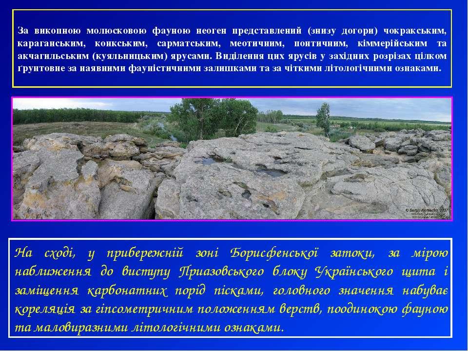 За викопною молюсковою фауною неоген представлений (знизу догори) чокракським...