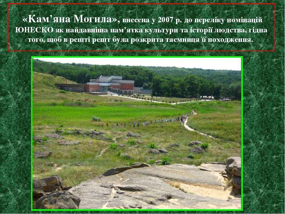 «Кам'яна Могила», внесена у 2007 р. до переліку номінацій ЮНЕСКО як найдавніш...