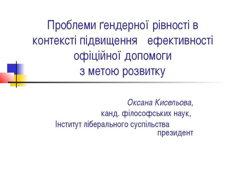 Проблеми ґендерної рівності в контексті підвищення ефективності офіційної доп...