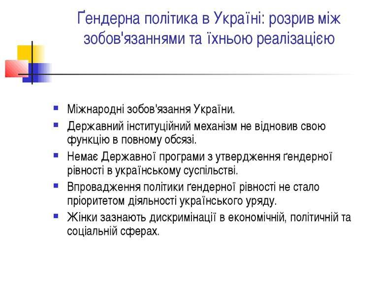 Ґендерна політика в Україні: розрив між зобов'язаннями та їхньою реалізацією ...