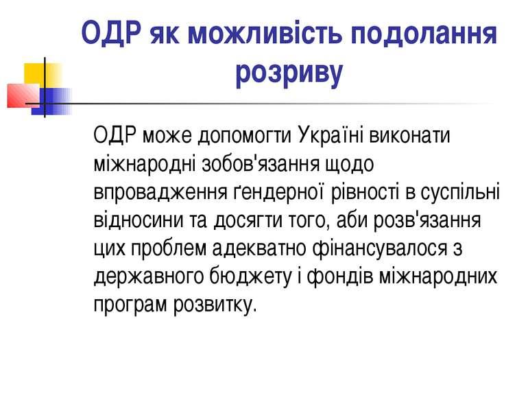 ОДР як можливість подолання розриву ОДР може допомогти Україні виконати міжна...