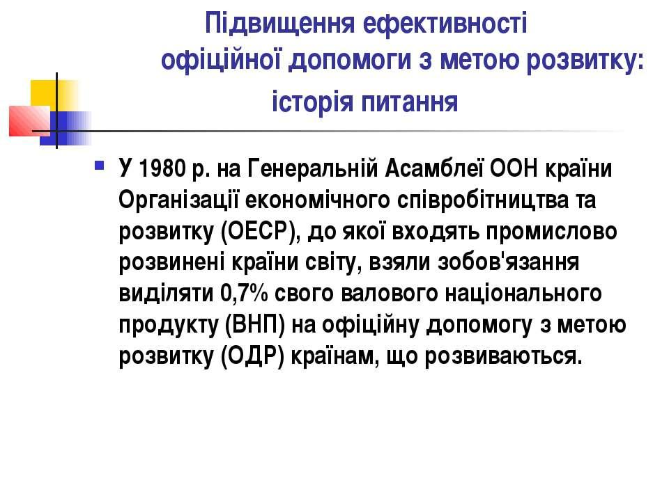 Підвищення ефективності офіційної допомоги з метою розвитку: історія питання ...
