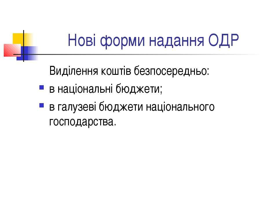 Нові форми надання ОДР Виділення коштів безпосередньо: в національні бюджети;...
