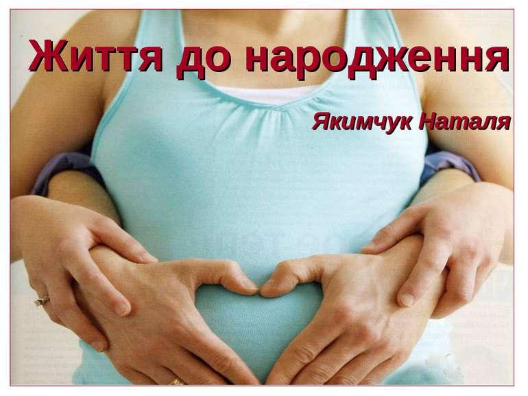 Життя до народження Якимчук Наталя