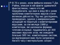 В 70-х роках, коли вийшла книжка Т.Дж. Райна, описані в ній факти здавалися ф...