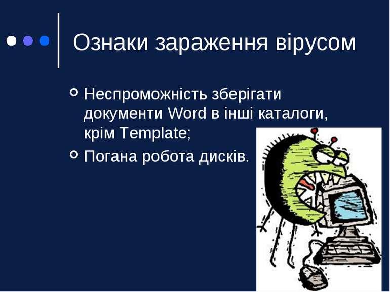 Ознаки зараження вірусом Неспроможність зберігати документи Word в інші катал...