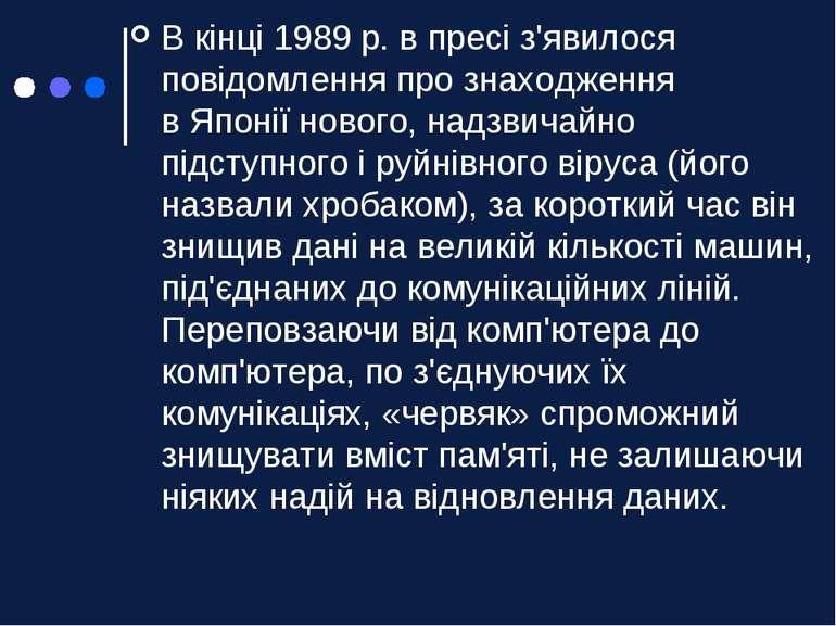 В кінці1989р. в пресі з'явилося повідомлення про знаходження вЯпоніїновог...
