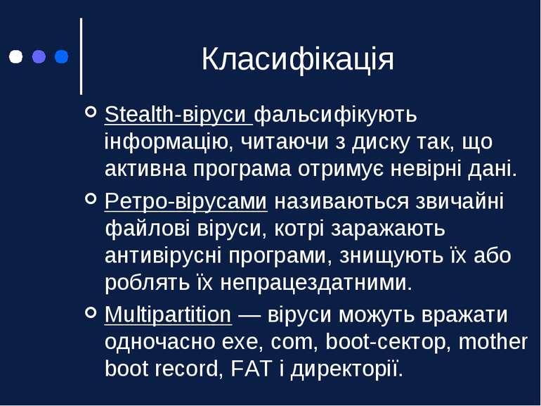 Класифікація Stealth-віруси фальсифікують інформацію, читаючи з диску так, що...