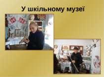 У шкільному музеї