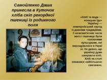 Самойленко Даша принесла в Куточок хліба сніп рекордної пшениці із родинного ...
