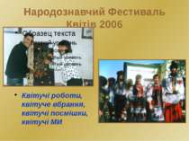 Народознавчий Фестиваль Квітів 2006 Квітучі роботи, квітуче вбрання, квітучі ...
