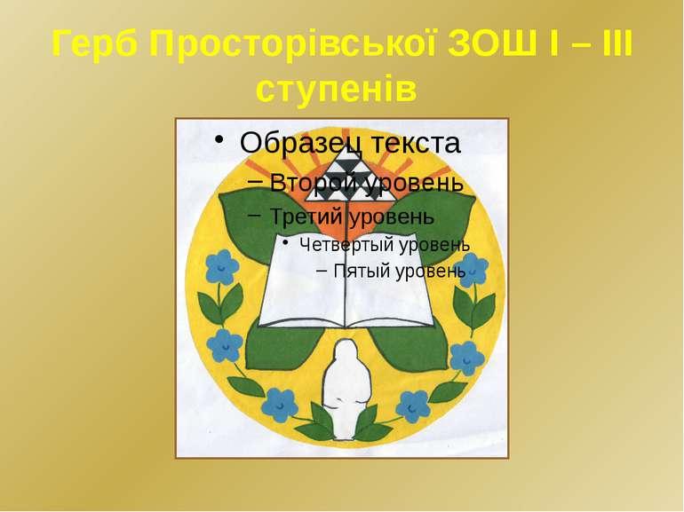 Герб Просторівської ЗОШ І – ІІІ ступенів