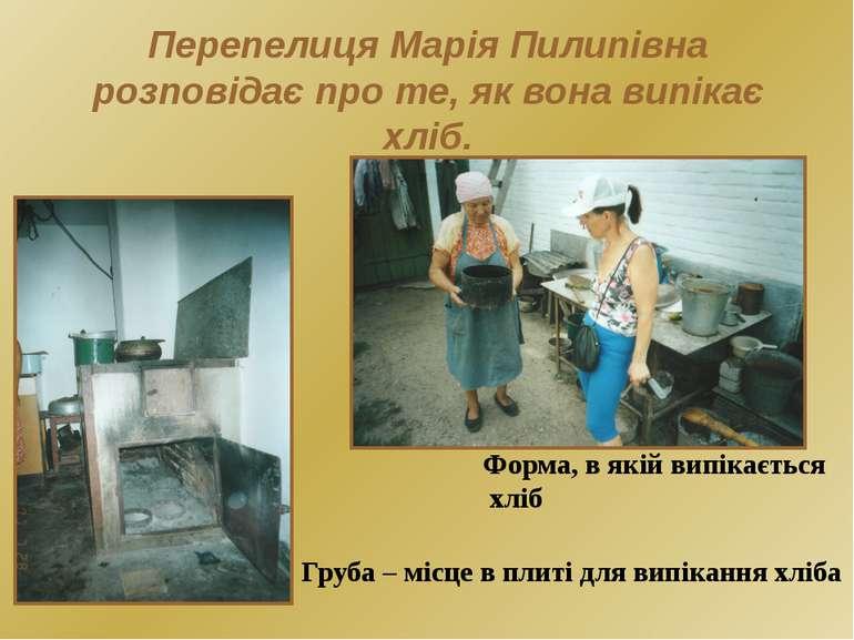 Перепелиця Марія Пилипівна розповідає про те, як вона випікає хліб.