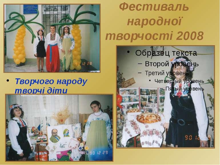 Фестиваль народної творчості 2008 Творчого народу творчі діти