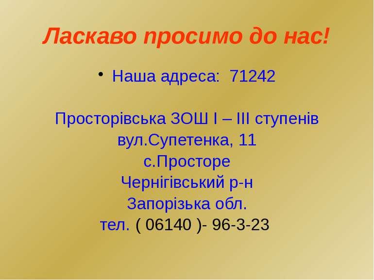 Ласкаво просимо до нас! Наша адреса: 71242 Просторівська ЗОШ І – ІІІ ступенів...
