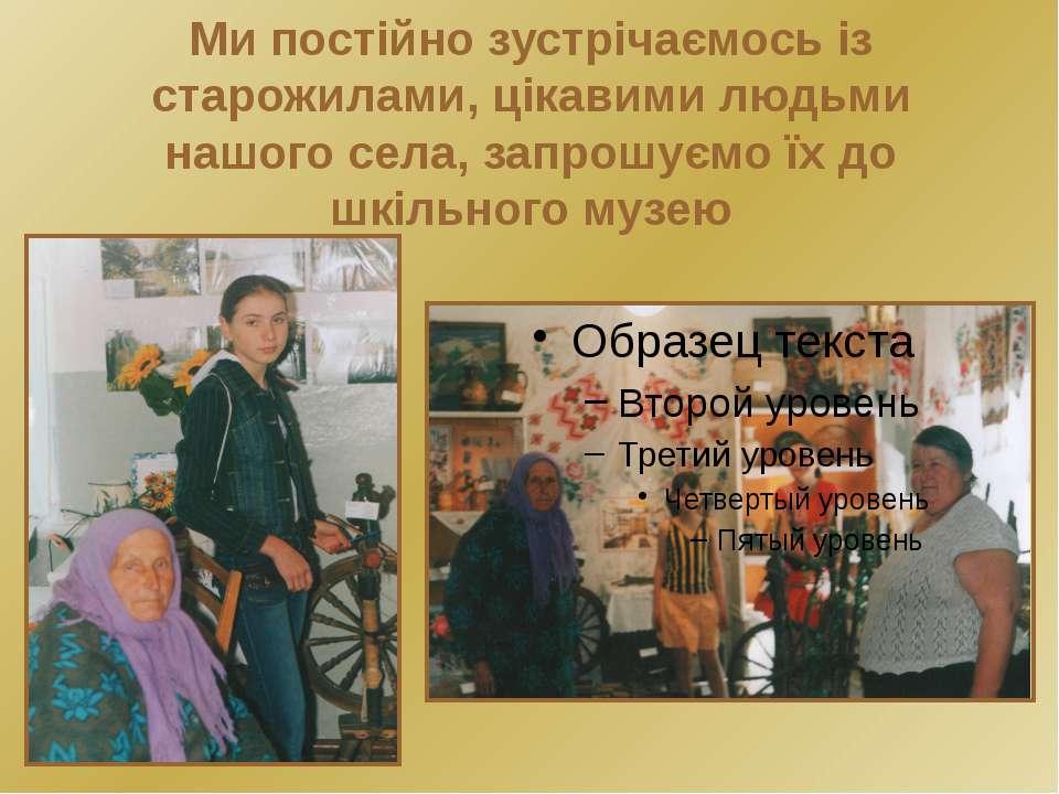 Ми постійно зустрічаємось із старожилами, цікавими людьми нашого села, запрош...