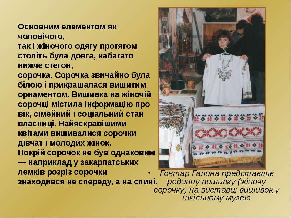 Гонтар Галина представляє родинну вишивку (жіночу сорочку) на виставці вишиво...