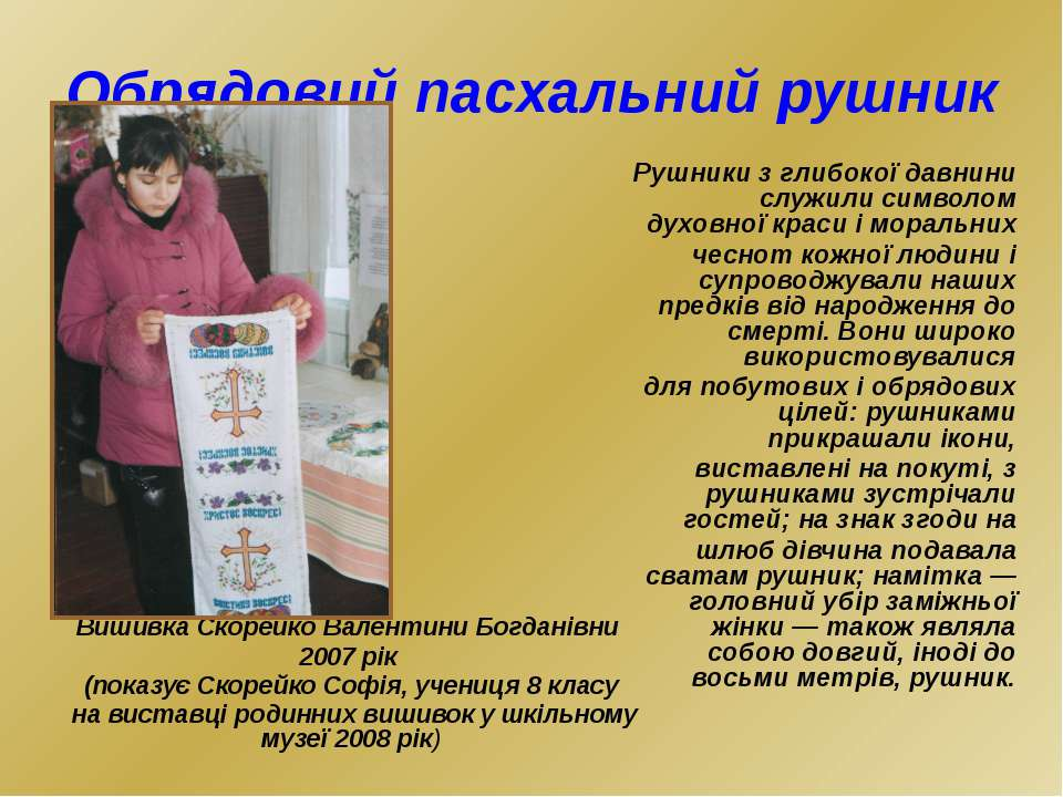 Обрядовий пасхальний рушник Вишивка Скорейко Валентини Богданівни 2007 рік (п...