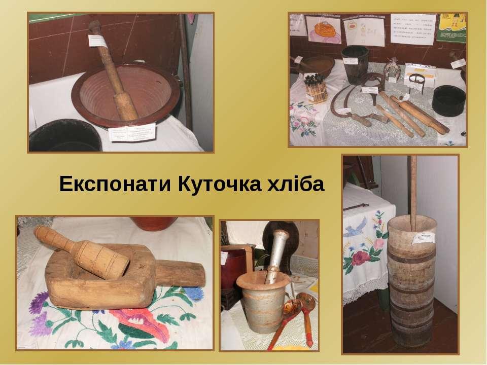 Експонати Куточка хліба Експонати Куточка хліба