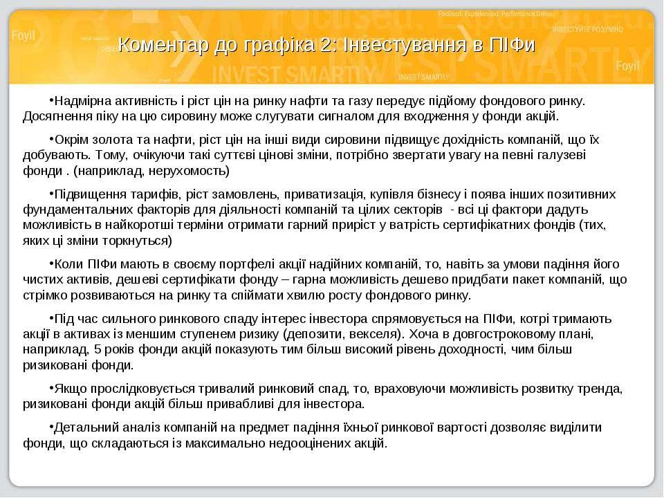Коментар до графіка 2: Інвестування в ПІФи Надмірна активність і ріст цін на ...