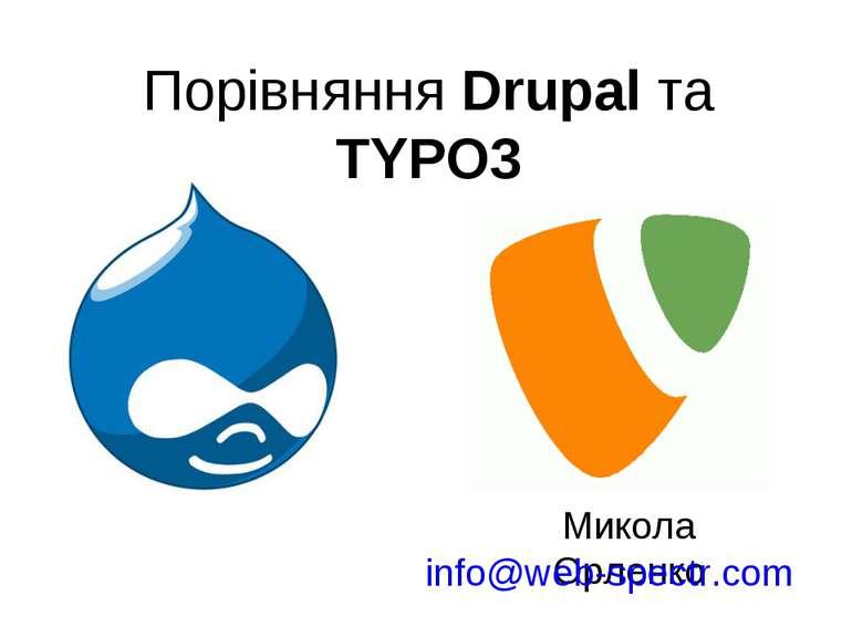 Порівняння Drupal та TYPO3 Микола Орленко info@web-spectr.com