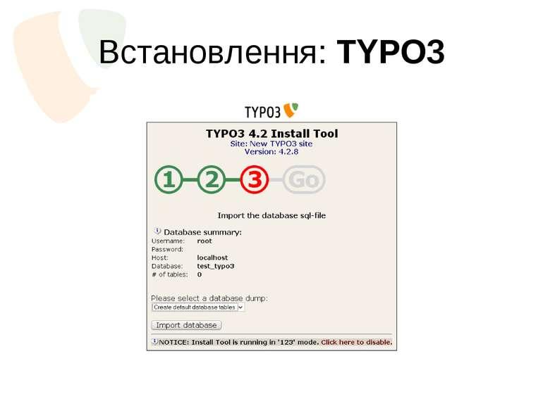 Встановлення: TYPO3