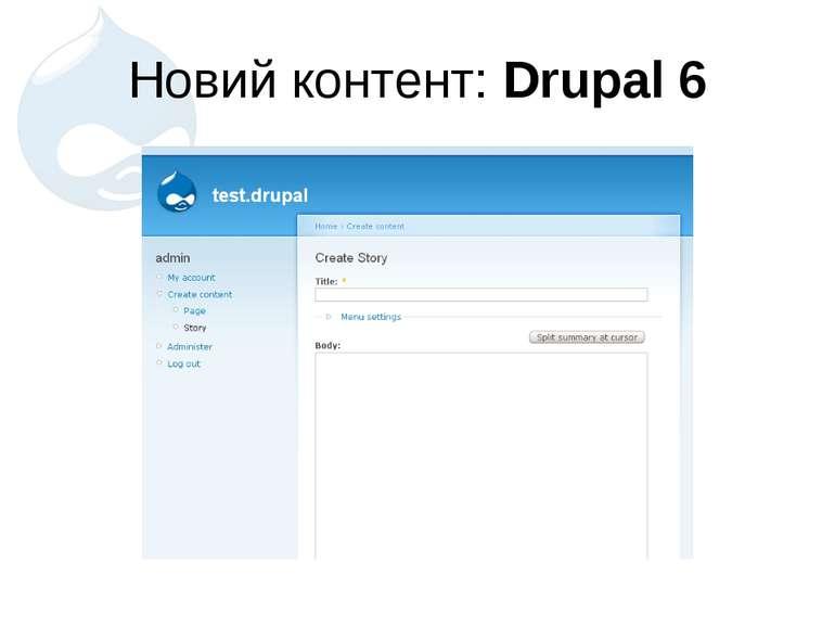 Новий контент: Drupal 6