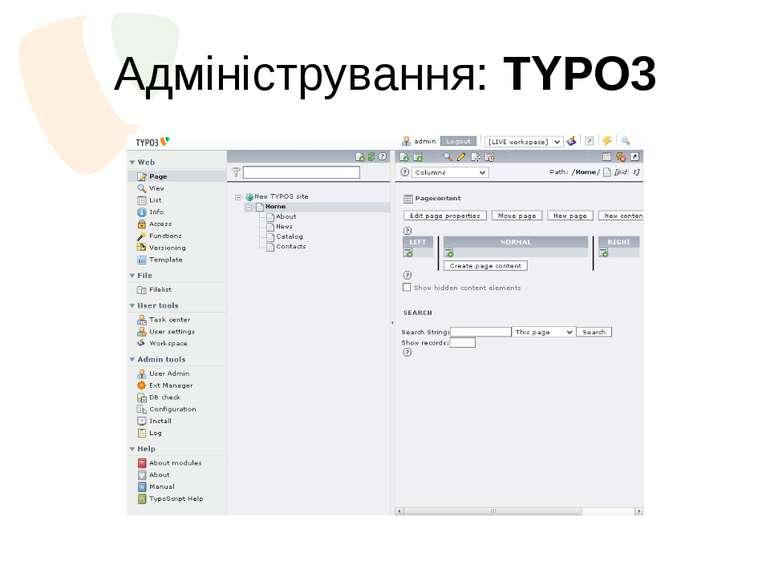 Адміністрування: TYPO3
