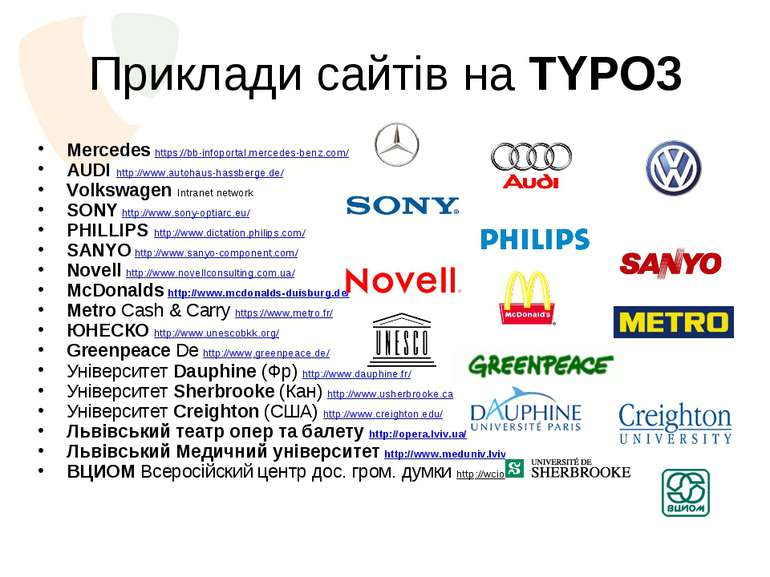 Приклади сайтів на TYPO3 Mercedes https://bb-infoportal.mercedes-benz.com/ AU...