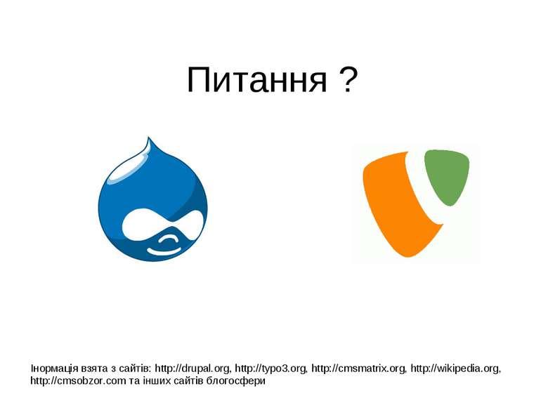 Питання ? Інормація взята з сайтів: http://drupal.org, http://typo3.org, http...