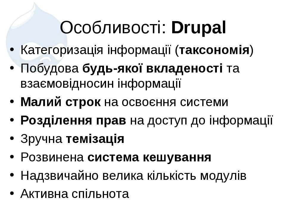 Особливості: Drupal Категоризація інформації (таксономія) Побудова будь-якої ...