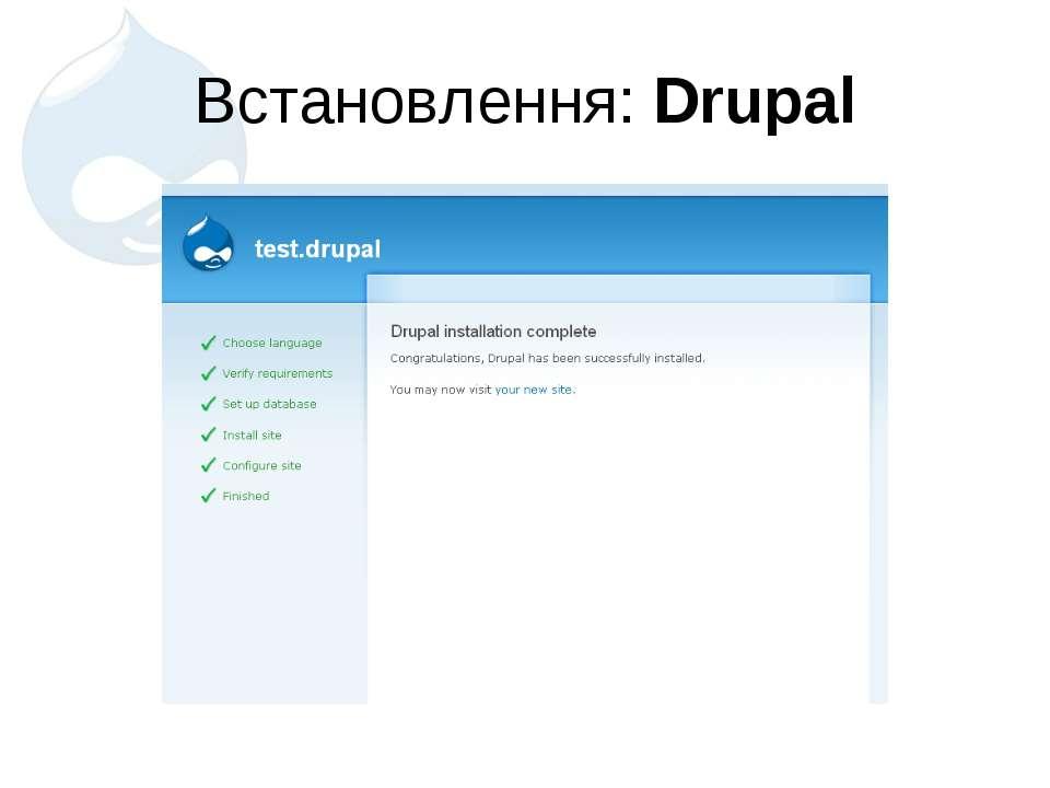 Встановлення: Drupal