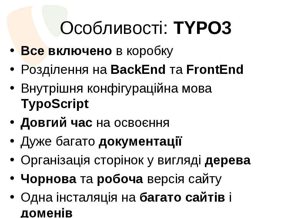 Особливості: TYPO3 Все включено в коробку Розділення на BackEnd та FrontEnd В...