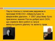 Пауло Коельо є почесним радником в програмі ЮНЕСКО «Міжкультурні та міжрелігі...
