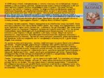 В 1999 році в Італії, повернувшись у готель з виступу на конференції, Коельо ...