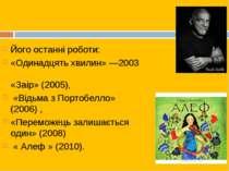 Його останні роботи: «Одинадцять хвилин» —2003 «Заір» (2005), «Відьма з Порто...