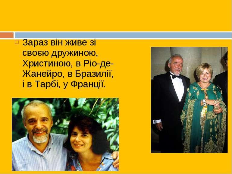 Зараз він живе зі своєю дружиною, Христиною, в Ріо-де-Жанейро, в Бразилії, і ...
