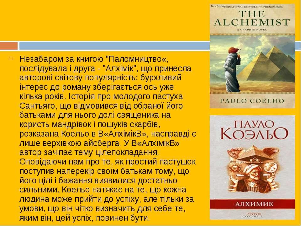 """Незабаром за книгою """"Паломництво«, послідувала і друга - """"Алхімік"""", що принес..."""